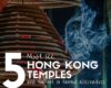 Expat Getaways guide to Hong Kong temples. 5 of the must visit temples along with some off the beaten path alternatives.